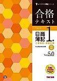 合格テキスト 日商簿記1級 工業簿記・原価計算 (2) Ver.5.0 (よくわかる簿記シリーズ)