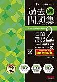 合格するための過去問題集 日商簿記2級 '19年11月検定対策 (よくわかる簿記シリーズ)