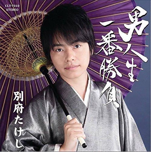 Beppu Japan (Takeshi Beppu - Otoko Jinsei Ichiban Shobu [Japan CD] CLT-7010)