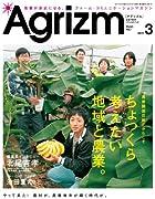 Agrizm (アグリズム) 2011年 03月号 [雑誌]