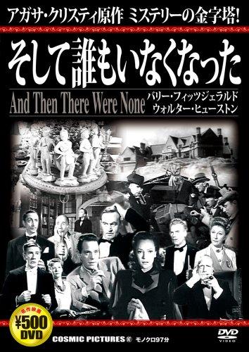 Amazon.co.jp: DVD>そして誰もいなくなった (<DVD>): 本