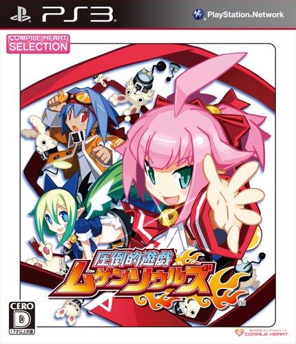 Attouteki Yuugi: Mugen Souls (CH Selection) [Japan Import]