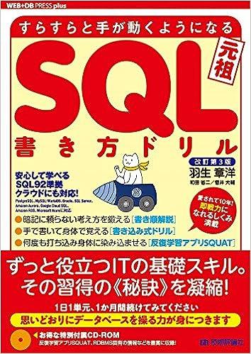 改訂第3版 反復学習ソフト付き SQL書き方ドリル (WEB+DB PRESS plusシリーズ) 大型本