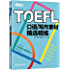 TOEFL口语写作素材精选精练