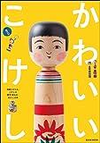 かわいいこけし (玄光社MOOK)