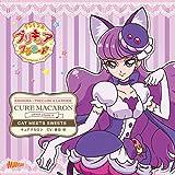 キラキラ☆プリキュアアラモード sweet etude 4 キュアマカロン CAT MEETS SWEETS
