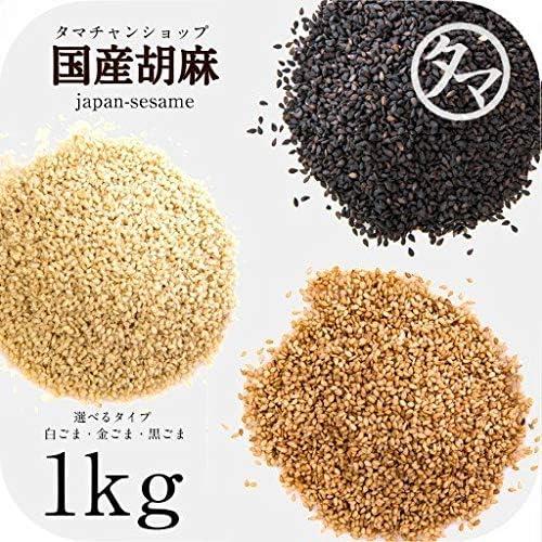 国産黒ごま 1kg 煎り胡麻タイプ