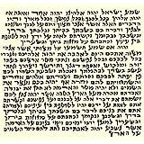 "Biblical World Kosher Mezuzah Scroll Hand-Written by a /""Sofer Stam/"" 100/% Kosher by Israel Ranninot 4x4 in. Klaf Mezuza Parchment Made in Israel /& Proofreader Expert Certified Judaica"