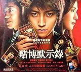 Kaiji (2009) By MEI AH Version VCD~In Japanese w/ Chinese & English Subtitles ~Imported From Hong Kong~ by Yuki Amami,Taro Yamamoto,Ken Mitsuishi Tatsuya Fujiwara