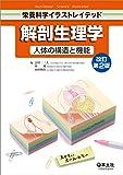 解剖生理学 人体の構造と機能 改訂第2版 (栄養科学イラストレイテッド)