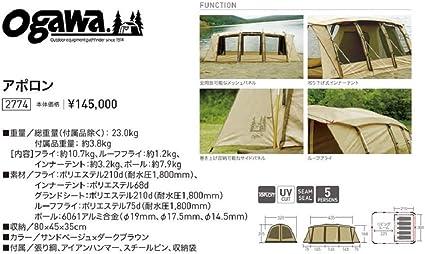 アポロン テント