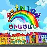 Tsiatsan. Rainbow. Bilingual Armenian - English Fairy Tale: Dual Language Picture Book for Kids (Armenian and English Edition)