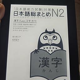 日本語総まとめ N2 漢字 日本語能力試験 対策 Nihongo Soumatome N2 Kanji 佐々木 仁子 松本 紀子 本 通販 Amazon