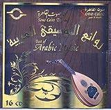Sono Cairo Treasures Vol.1 - Best of Arabic Music