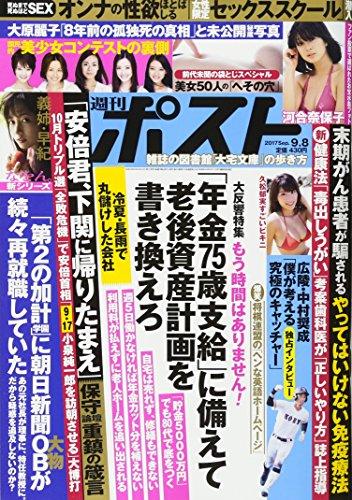 週刊ポスト 2017年 9/8 号 [雑誌]