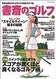 書斎のゴルフ VOL.32 読めば読むほど上手くなる教養ゴルフ誌 (日経ムック)