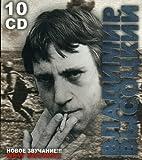 Vladimir Vysotsky ???????? ???????? Visotsky : (Box - Set 10 CD) NEW SOUND (import)