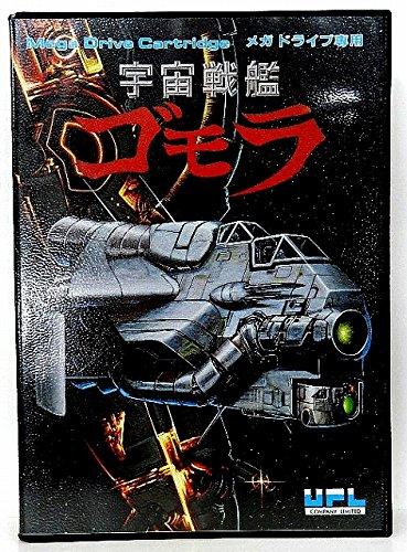 宇宙戦艦 ゴモラ  MD 【メガドライブ】 B000147QRK