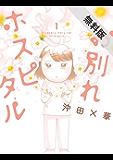 お別れホスピタル(1)【期間限定 無料お試し版】 (ビッグコミックス)