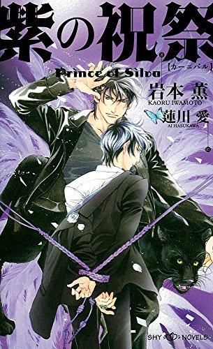 紫の祝祭 Prince of Silva (SHYノベルス)
