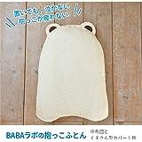 BABA labの抱っこふとん [ベージュ] 日本製 首のすわらない赤ちゃんの抱っこが楽に 背中スイッチ対策 出産祝い 孫育てに