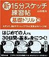新15分スケッチ練習帖【基礎ドリル編】