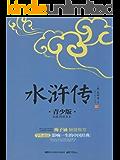 水浒传:青少版 (成长书架·影响一生的中国经典)