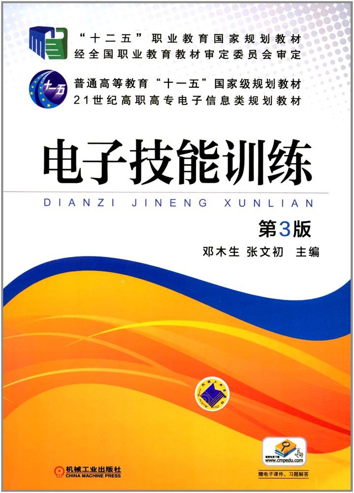 Download 筑牢大国根基/纪念改革开放40周年推动者系列 pdf epub