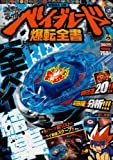 Metal Fight Beyblade Bakuten complete book-WBBA Certified (Wonder Life Special) (2010) ISBN: 4091064523 [Japanese Import]
