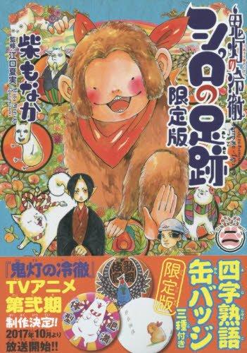 鬼灯の冷徹シロの足跡 2 ([特装版コミック])