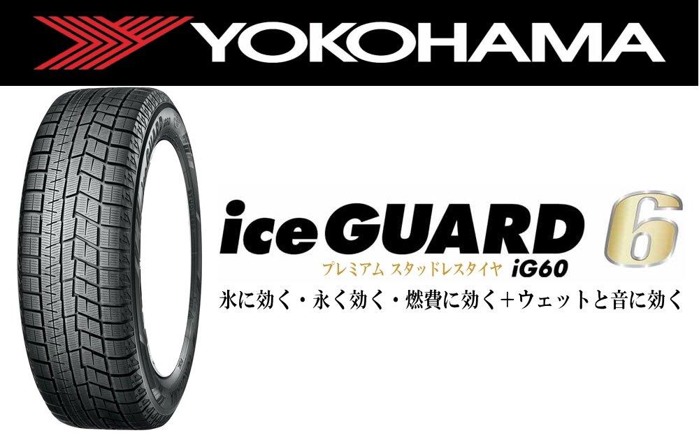ヨコハマ iceGUARD 6(アイスガード シックス) 国産 プレミアム スタッドレス 175/65R15 タイヤのみ 4本セット B076333M2K