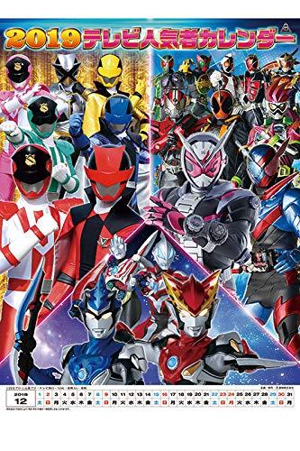 JAPAN IMPORT :: TV popular 2019 calendar CL-0076 by TryX (Calendar)
