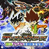 Animation - Duel Masters Shudaika Daizenshu (Theme Song Collection) [Japan CD] COCX-38187