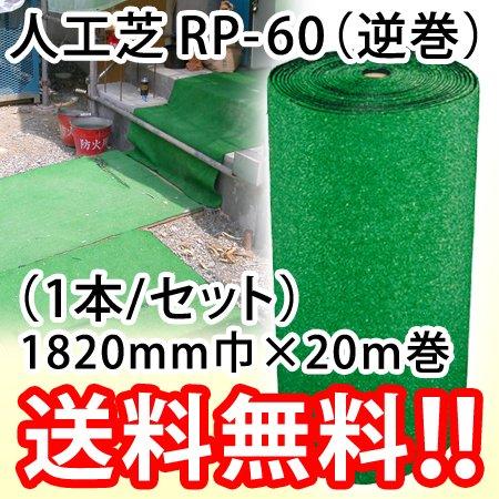 人工芝 ロール RP-60(逆巻)1820mm×20m巻(1本) B01CZJ60O8 22680
