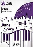 バンドスコアピースBP2092 かわE / ヤバイTシャツ屋さん ~映画『ニセコイ』主題歌 (BAND SCORE PIECE)