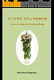 クリスマス・スワッグの作り方 Aimi Floral Design Recipe