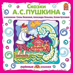 Pushkin's Fairy Tales Audiobook by Alexander Pushkin Narrated by Elena Yakovleva, Alexander Lenkov, Xenia Kutepova