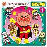 Anpanman to Hajimeyo! Outa to by Soundtrack (2009-07-24)