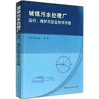 城镇污水处理厂运行、维护及安全技术手册