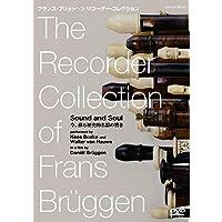 DVD フランス・ブリュッヘン リコーダー・コレクション ~今、蘇る歴史的名器の響き~