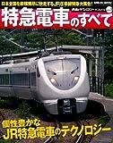 鉄道のテクノロジー アーカイブス vol.3 特急電車のすべて (SAN-EI MOOK)