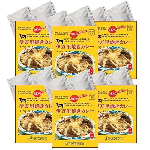 伊万里焼きカレー 6袋セット 100g×12食