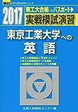 東京工業大学への英語 2017―実戦模試演習 (大学入試完全対策シリーズ)