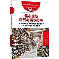 服务的细节064:超市现场陈列与展示指南