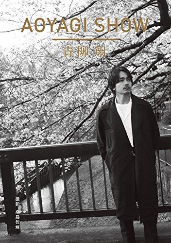 初版限定版)青柳翔写真集 Aoyanagi Shoの商品画像