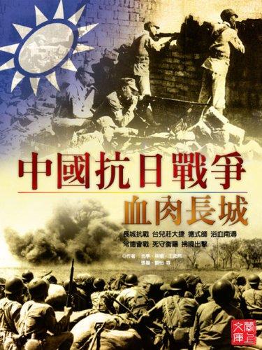 (ZBT Der Sturm Series: Sino-Japanese War-Bloody Great Wall(Chinese)