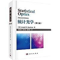 统计光学(第二版)