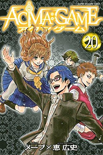 ACMA:GAME(20) (講談社コミックス)