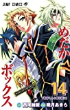 Medaka Box Vol. 14 (In Japanese)