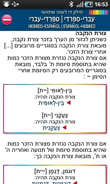 Amazon.com: HEBREW-SPANISH v.v. Dictionary | HEBREO-ESPAÑOL Diccionario | מילון עברי-ספרדי/ספרדי-עברי | PROLOG Ltd, Israel: Appstore for Android